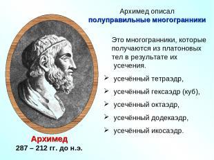 Архимед 287 – 212 гг. до н.э. Это многогранники, которые получаются из платоновы
