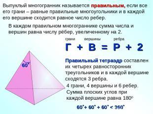 4 грани, 4 вершины и 6 ребер. Сумма плоских углов при каждой вершине равна 1800
