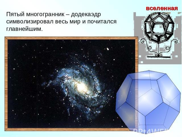 Пятый многогранник – додекаэдр символизировал весь мир и почитался главнейшим.