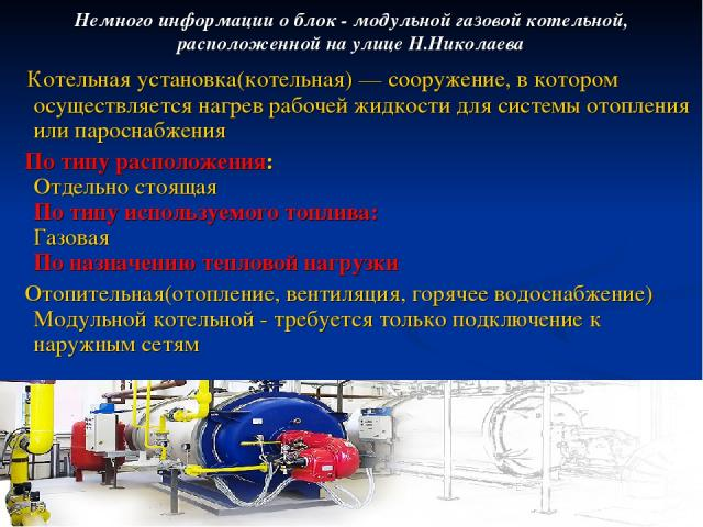 газовые котельные установки презентация