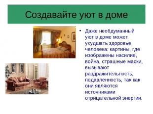 Создавайте уют в доме Даже необдуманный уют в доме может ухудшать здоровье челов