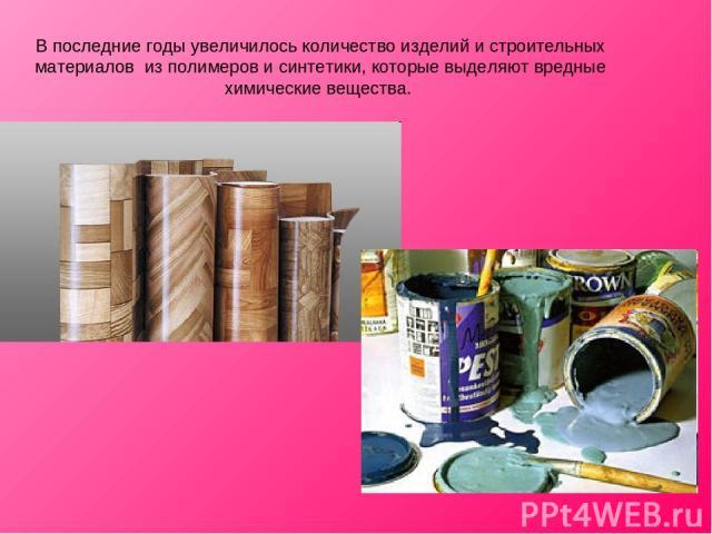 В последние годы увеличилось количество изделий и строительных материалов из полимеров и синтетики, которые выделяют вредные химические вещества.