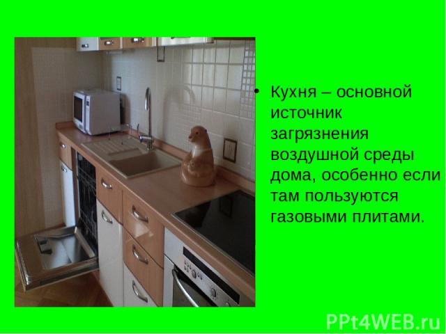 Кухня – основной источник загрязнения воздушной среды дома, особенно если там пользуются газовыми плитами.
