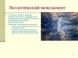 Экологический менеджмент Отношение человека к природе и взаимоотношения его с пр