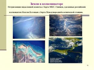 * Земля в иллюминаторе Потрясающие виды нашей планеты с борта МКС. Снимки, сдела