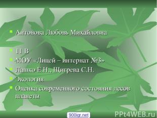 Антонова Любовь Михайловна 11 В МОУ «Лицей – интернат №3» Лашко Е.Н., Щигрева С.