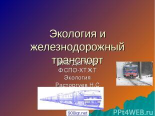 Экология и железнодорожный транспорт ВПО ДВГУПС ФСПО-ХТЖТ Экология Расторгуев Н.