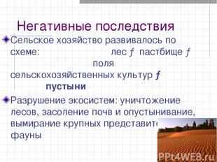 Негативные последствия Сельское хозяйство развивалось по схеме: лес → пастбище →