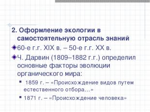 2. Оформление экологии в самостоятельную отрасль знаний 60-е г.г. XIX в. – 50-е