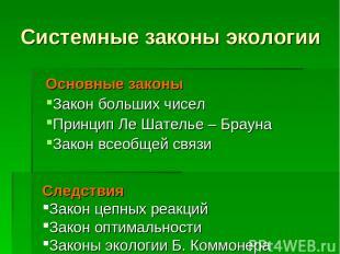 Системные законы экологии Основные законы Закон больших чисел Принцип Ле Шателье