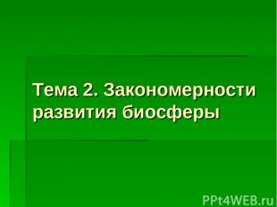 Тема 2. Закономерности развития биосферы