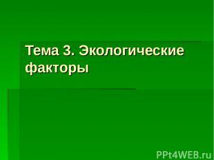 Тема 3. Экологические факторы