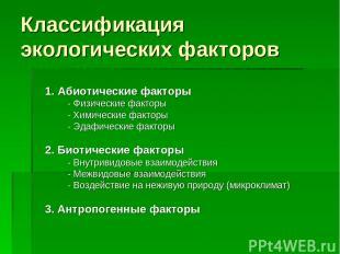 Классификация экологических факторов 1. Абиотические факторы - Физические фактор
