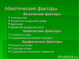Абиотические факторы Физические факторы Температура Влажность воздушной среды Да