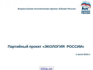 Всероссийская политическая партия «Единая Россия» Партийный проект «ЭКОЛОГИЯ РОС