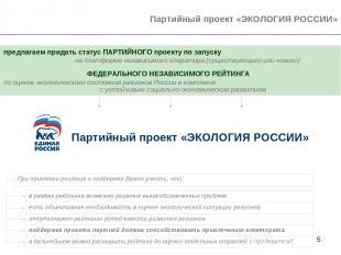 * предлагаем придать статус ПАРТИЙНОГО проекту по запуску на платформе независим