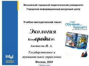 Московский городской педагогический университет Городской информационный ресурсн