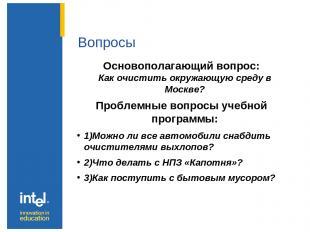 Вопросы Основополагающий вопрос: Как очистить окружающую среду в Москве? Проблем