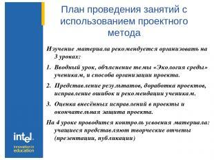 План проведения занятий с использованием проектного метода Изучение материала ре