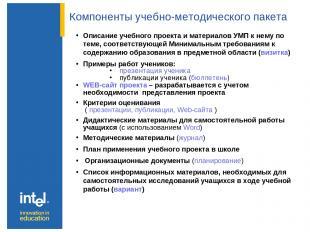 Компоненты учебно-методического пакета Описание учебного проекта и материалов УМ