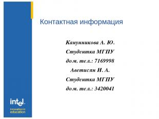 Канунникова А. Ю. Студентка МГПУ дом. тел.: 7169998 Аветисян И. А. Студентка МГП