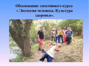 Обоснование элективного курса « Экология человека. Культура здоровья». Программа