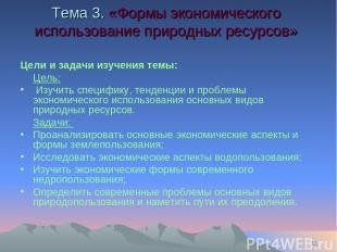 * Тема 3. «Формы экономического использование природных ресурсов» Цели и задачи