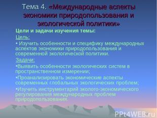 * Тема 4. «Международные аспекты экономики природопользования и экологической по