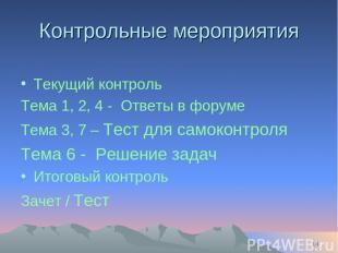 * Контрольные мероприятия Текущий контроль Тема 1, 2, 4 - Ответы в форуме Тема 3