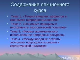 * Содержание лекционного курса Тема 1. «Теория внешних эффектов в экономике прир