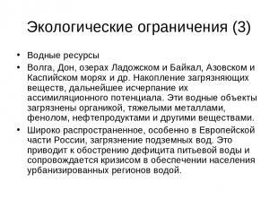 Экологические ограничения (3) Водные ресурсы Волга, Дон, озерах Ладожском и Байк