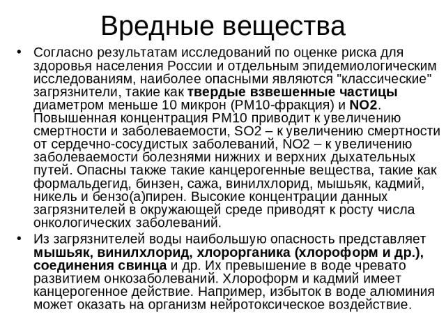 Вредные вещества Согласно результатам исследований по оценке риска для здоровья населения России и отдельным эпидемиологическим исследованиям, наиболее опасными являются