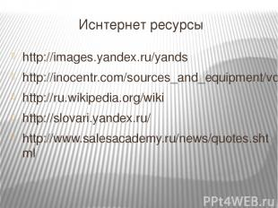 Иснтернет ресурсы http://images.yandex.ru/yands http://inocentr.com/sources_and_