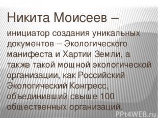 Никита Моисеев – инициатор создания уникальных документов – Экологического маниф