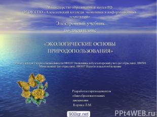 Министерство образования и науки РФ ФГОУ СПО «Алексеевский колледж экономики и и