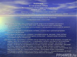РЕЦЕНЗИЯ на электронный учебник «Экологические основы природопользования» Автор