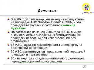"""Демонтаж В 2006 году был завершен вывод из эксплуатации на площадке АЭС """"Биг-Рок"""
