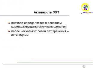 Активность ОЯТ вначале определяется в основном короткоживущими осколками деления
