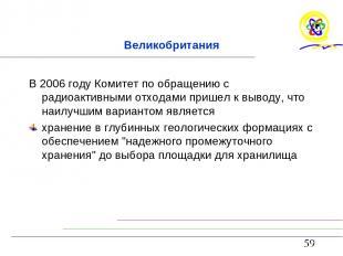 Великобритания В 2006 году Комитет по обращению с радиоактивными отходами пришел