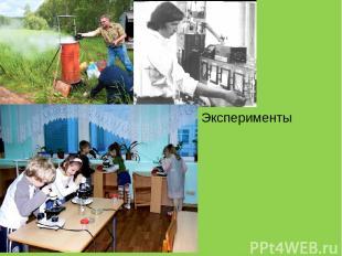 """ Эксперименты"