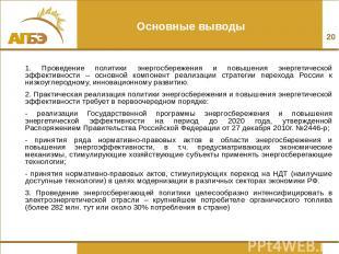 * * Основные выводы 1. Проведение политики энергосбережения и повышения энергети