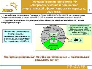 * Государственная программа РФ «Энергосбережение и повышение энергетической эффе