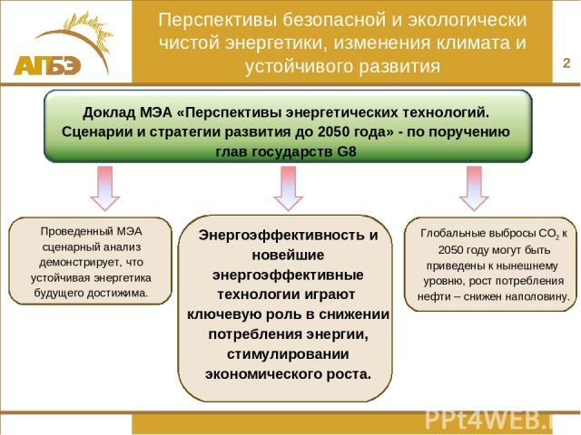 * Перспективы безопасной и экологически чистой энергетики, изменения климата и устойчивого развития Доклад МЭА «Перспективы энергетических технологий. Сценарии и стратегии развития до 2050 года» - по поручению глав государств G8