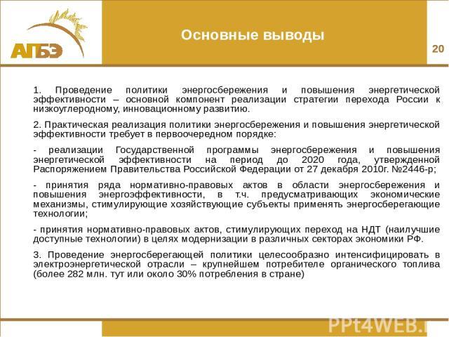 * * Основные выводы 1. Проведение политики энергосбережения и повышения энергетической эффективности – основной компонент реализации стратегии перехода России к низкоуглеродному, инновационному развитию. 2. Практическая реализация политики энергосбе…