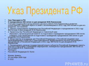 Указ Президента РФ О праздновании 300-летия со дня рождения М.В.Ломоносова Учиты