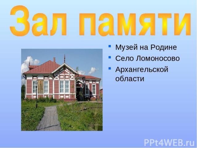 Музей на Родине Село Ломоносово Архангельской области