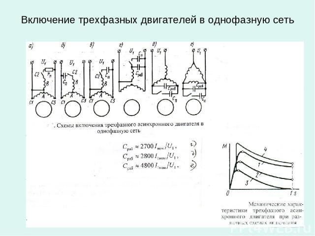 Схема подключения однофазного электродвигателя в трехфазную сеть