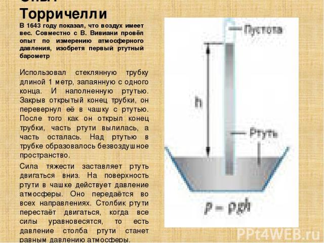 Почему после погружения стеклянной трубки в стакан с водой комнатной