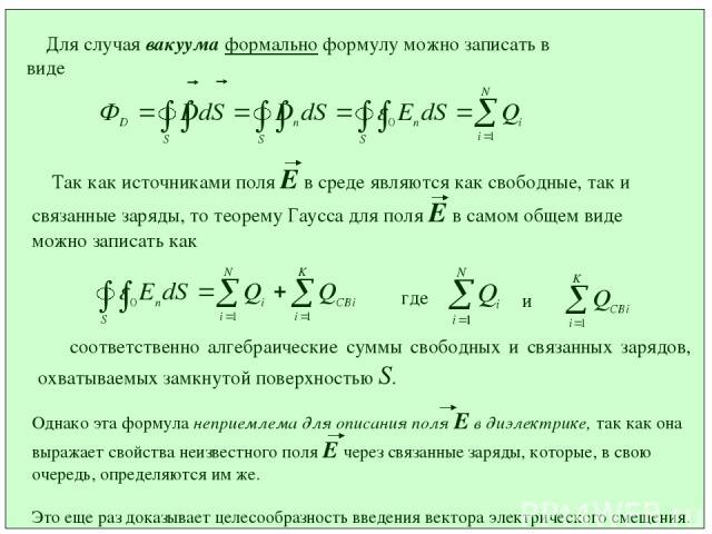 Связанный заряд формула