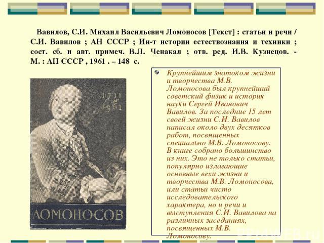 Михаил васильевич ломоносов родился 8 ноября 1711г в деревне, куростовской волости, архангельской губернии в семье